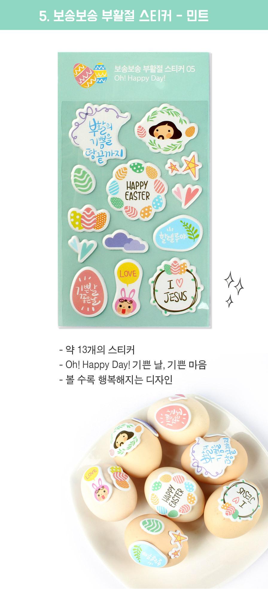 부활절 교회 달걀꾸미기 보송보송 스티커 E.민트 상세보기