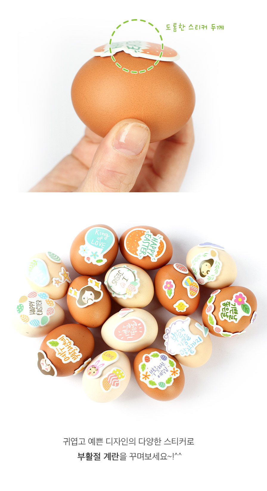 부활절 교회 달걀꾸미기 보송보송 스티커 도톰한 스티커 두께