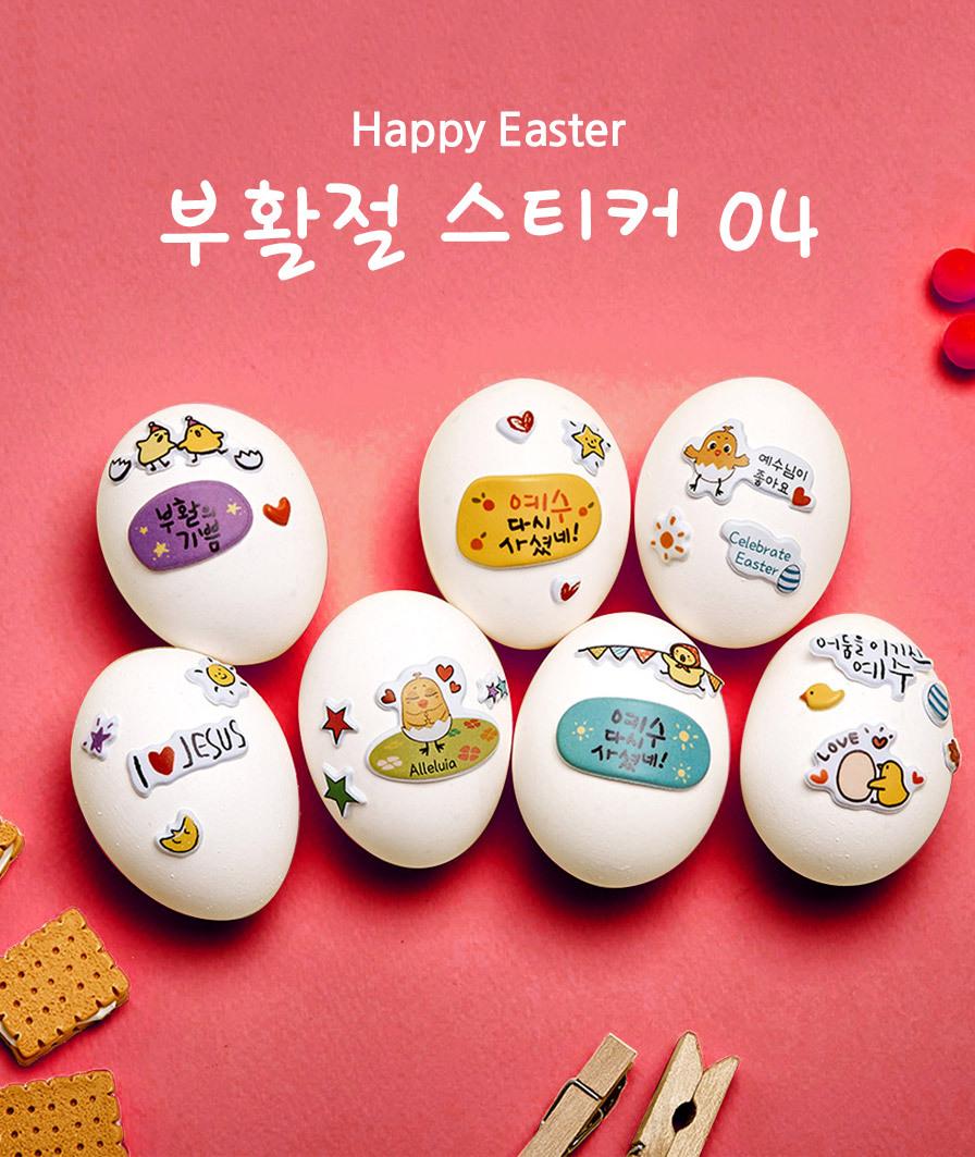 부활절 교회 달걀꾸미기 보송보송 스티커 04 - 빨강