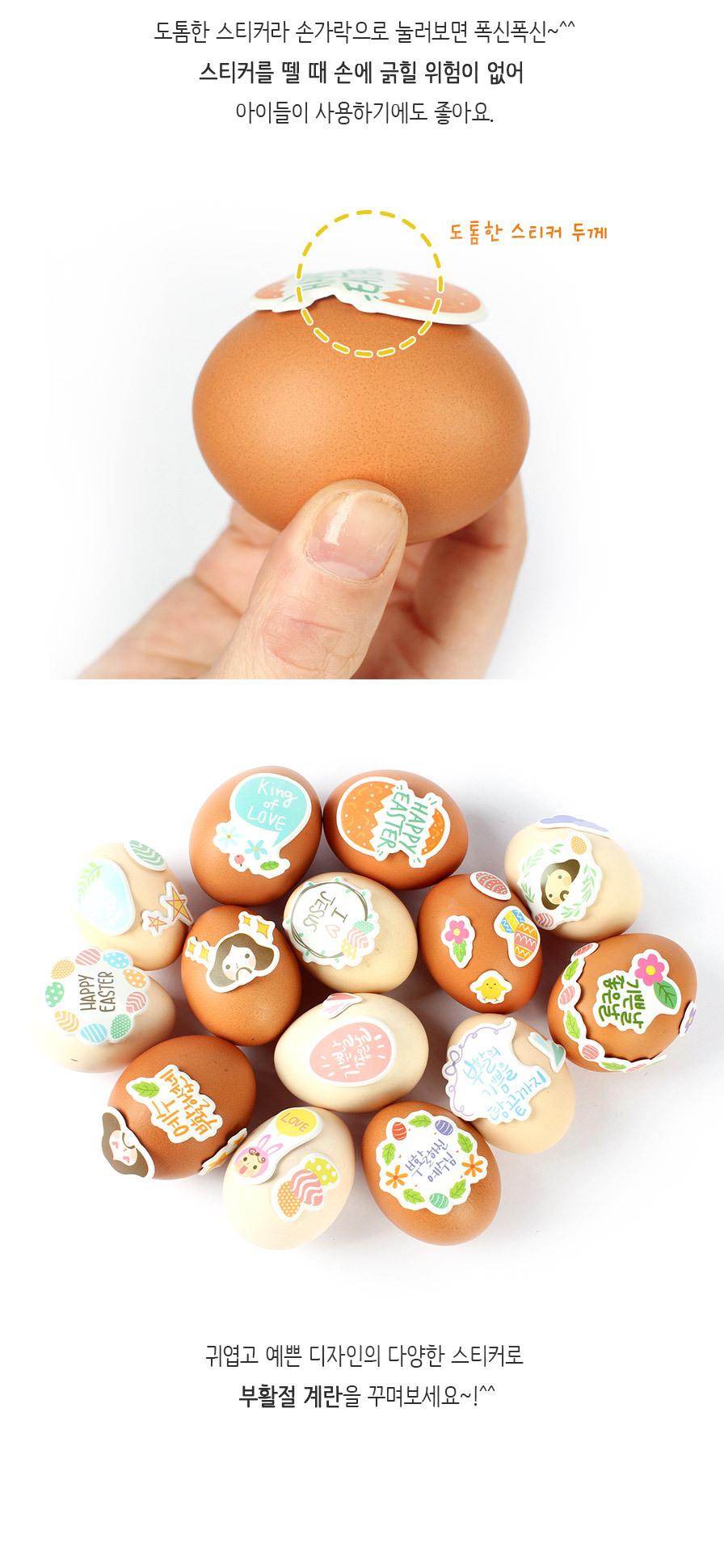 부활절 교회 달걀꾸미기 보송보송 스티커 04 - 빨강 상세보기