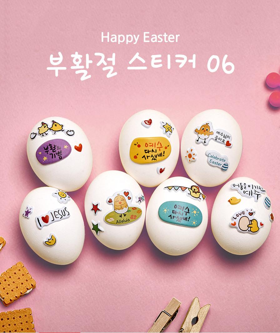 부활절 교회 달걀꾸미기 보송보송 스티커 06 - 핑크