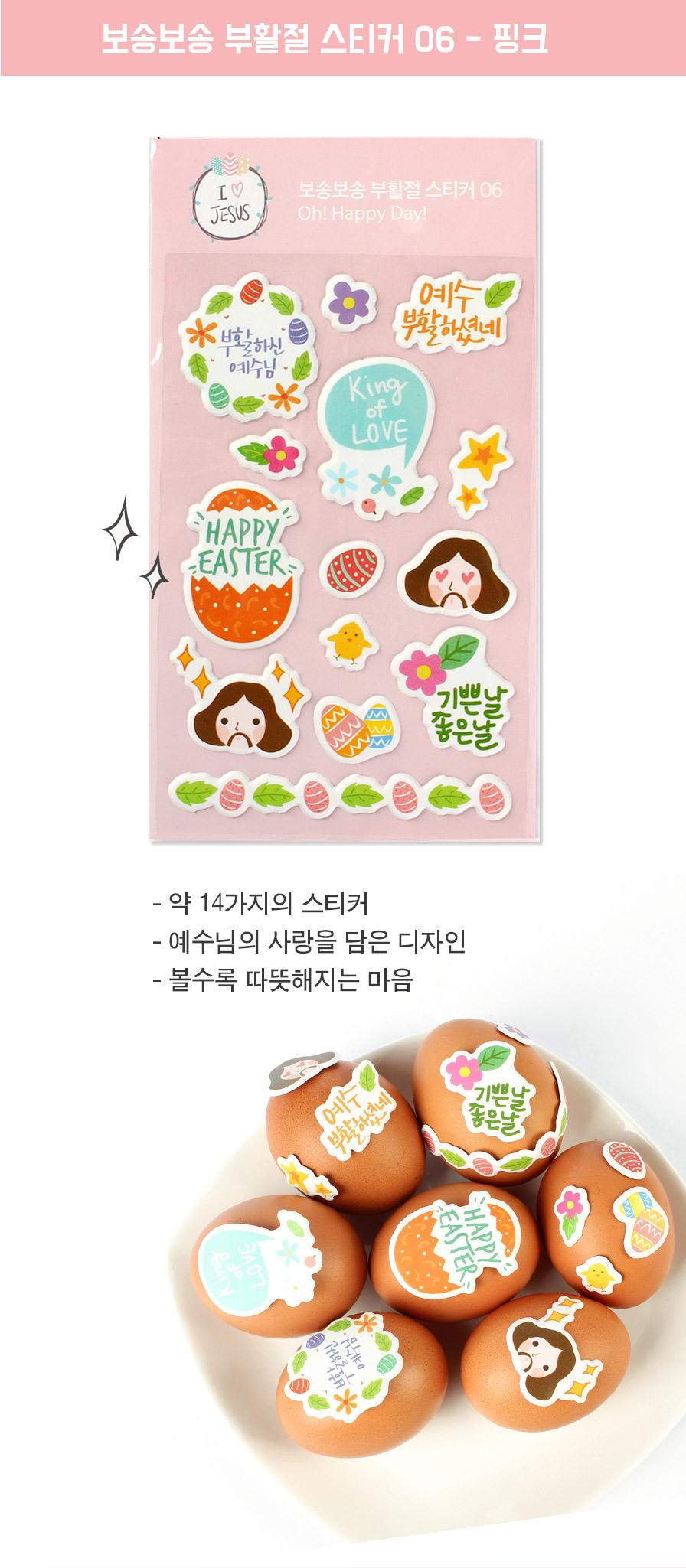 부활절 교회 달걀꾸미기 보송보송 스티커 06 - 핑크 상세보기