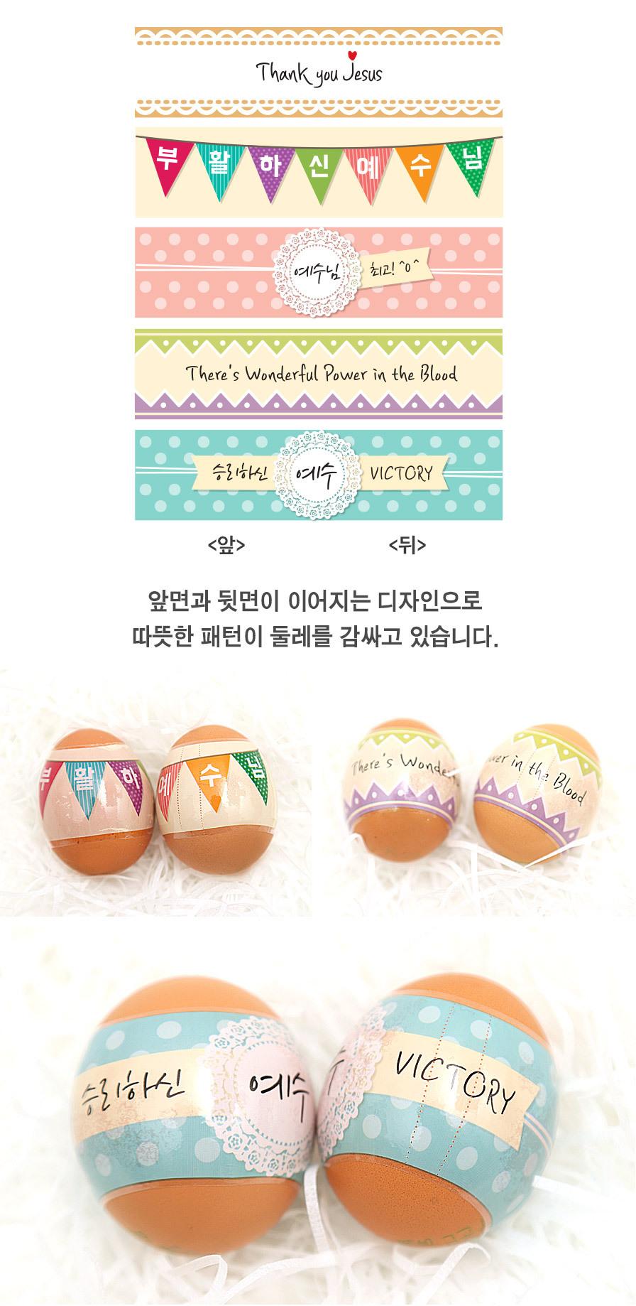 부활절 교회 달걀꾸미기 포장용 수축필름 수축지 A 상세보기