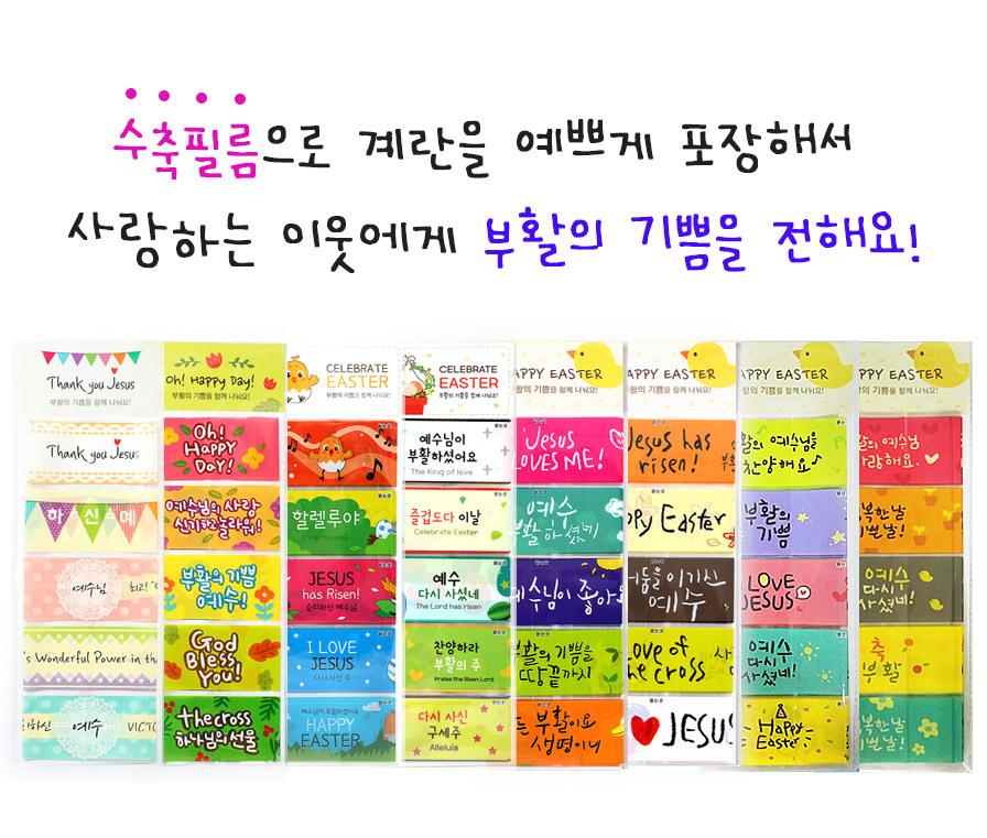부활절 교회 달걀꾸미기 포장용 수축필름 수축지 8종 그룹사진