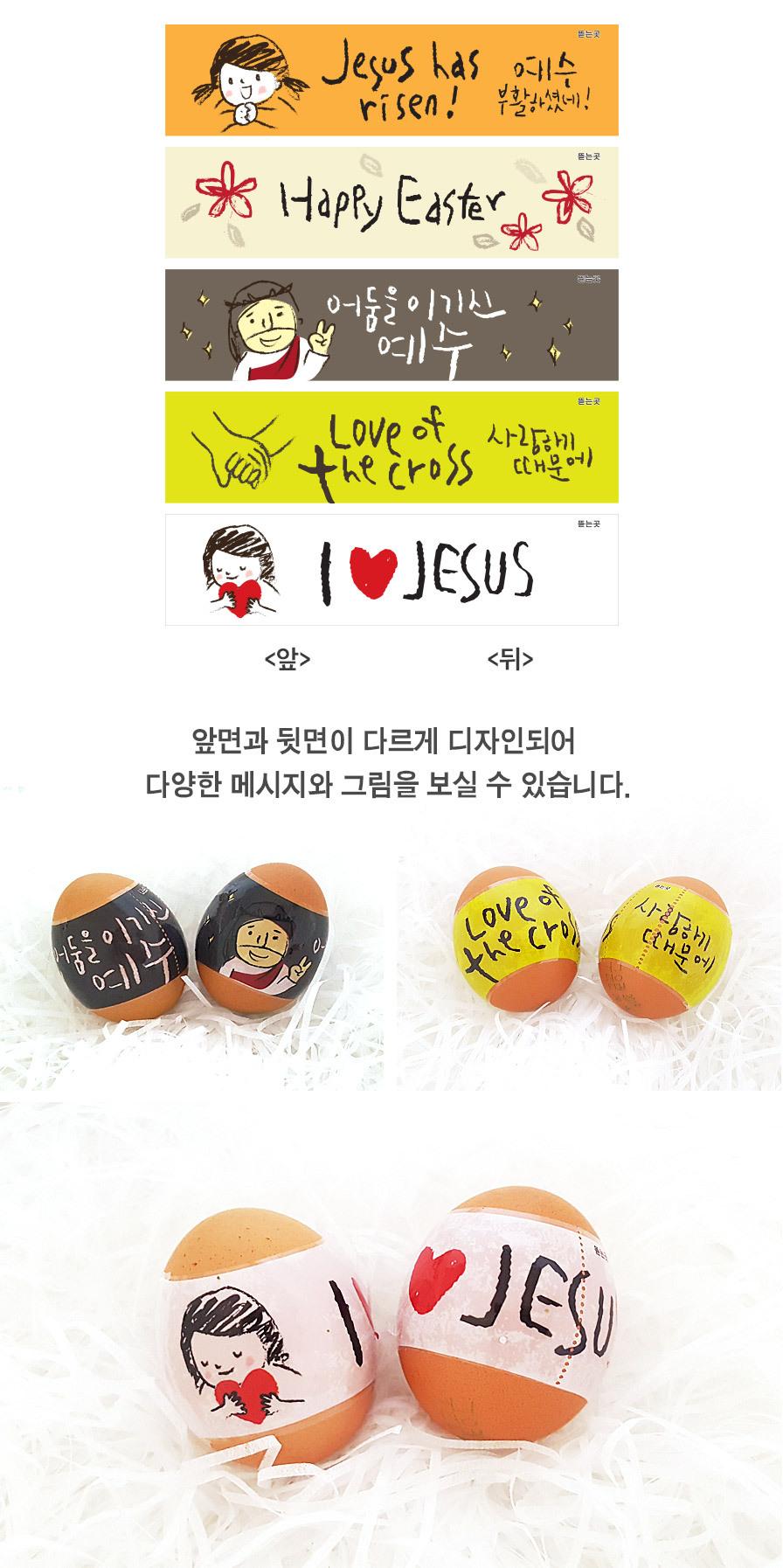 부활절 교회 달걀꾸미기 포장용 수축필름 수축지 F 상세보기