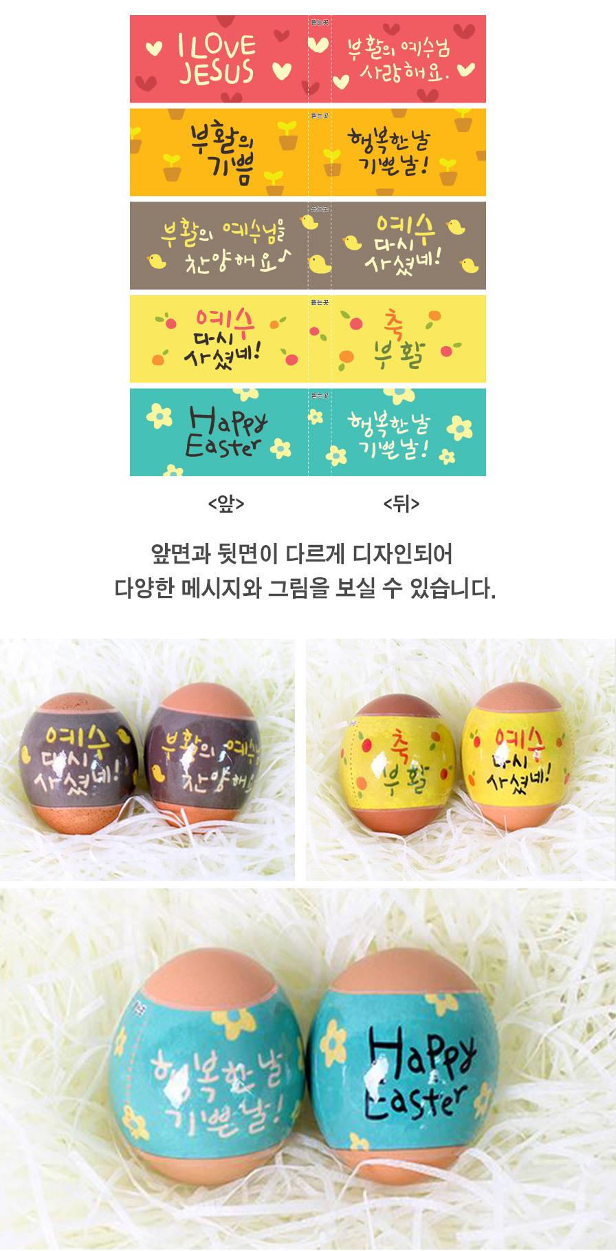 부활절 교회 달걀꾸미기 포장용 수축필름 수축지 H 상세보기