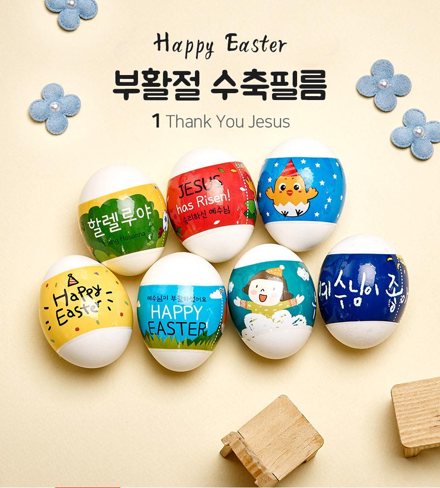 부활절 교회 달걀꾸미기 포장용 수축필름 수축지 1.땡큐지저스