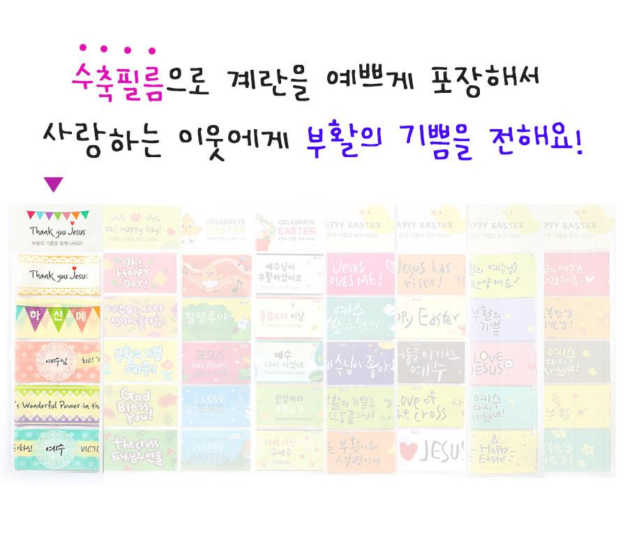 부활절 교회 달걀꾸미기 포장용 수축필름 수축지 1.땡큐지저스 그룹사진