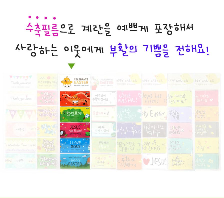 부활절 교회 달걀꾸미기 포장용 수축필름 수축지 3.할렐루야 그룹사진