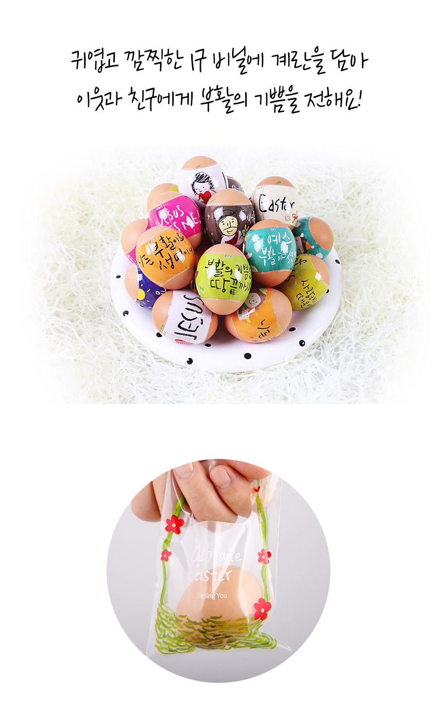 부활절 교회선물 포장재 1구 손잡이비닐에 계란을 담아 부활의 기쁨을 전해요