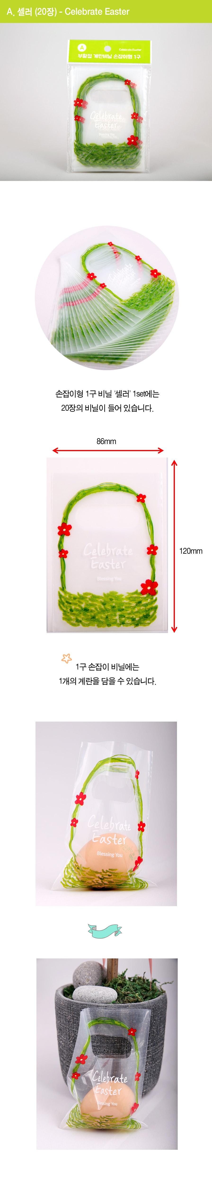 부활절 교회선물 포장재 1구 손잡이비닐 A.셀러 상세보기