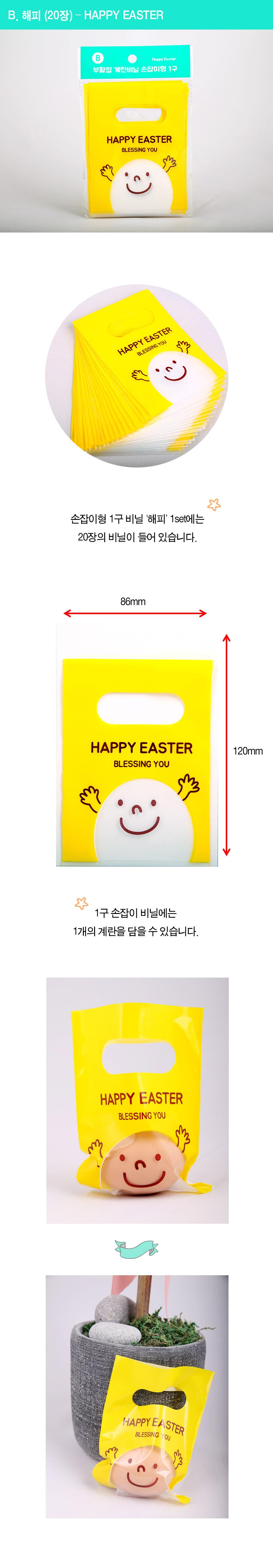 부활절 교회선물 포장재 1구 손잡이비닐 B.해피 상세보기