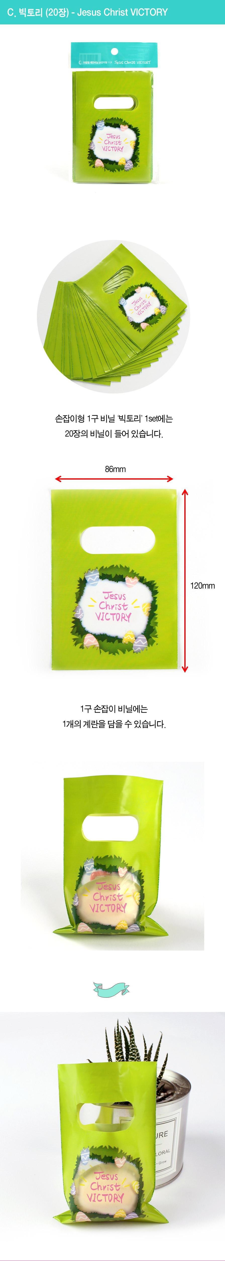 부활절 교회선물 포장재 1구 손잡이비닐 C.빅토리 상세보기