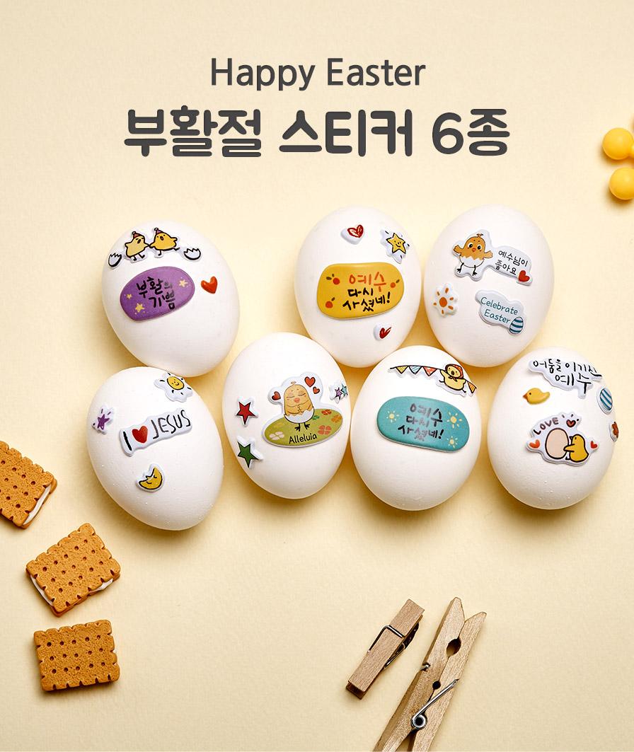부활절 교회 달걀꾸미기 보송보송 스티커 6종