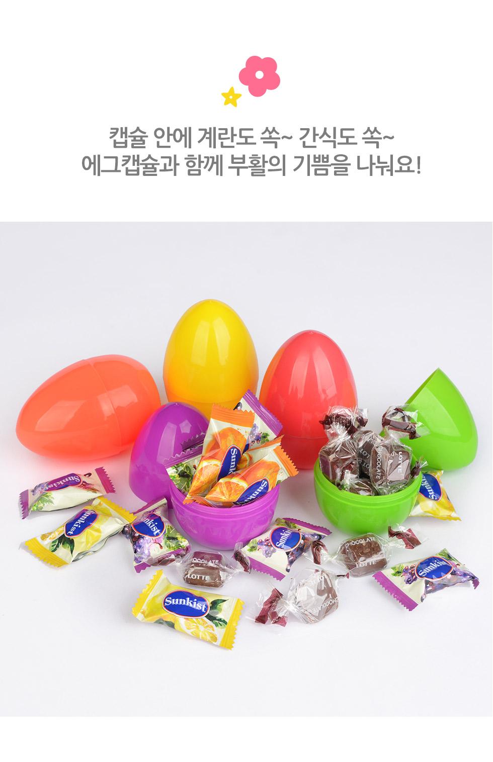 부활절 계란케이스 스탠딩 에그캡슐 (대) 5종 캡슐 안에 계란도 쏙~ 간식도 쏙~ 에그캡슐과 함께 부활의 기쁨을 나눠요!