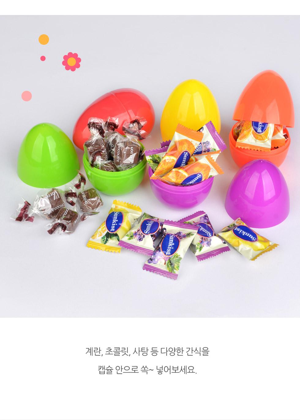 또 초콜릿, 사탕 등 다양한 간식을 담을 수 있어요.