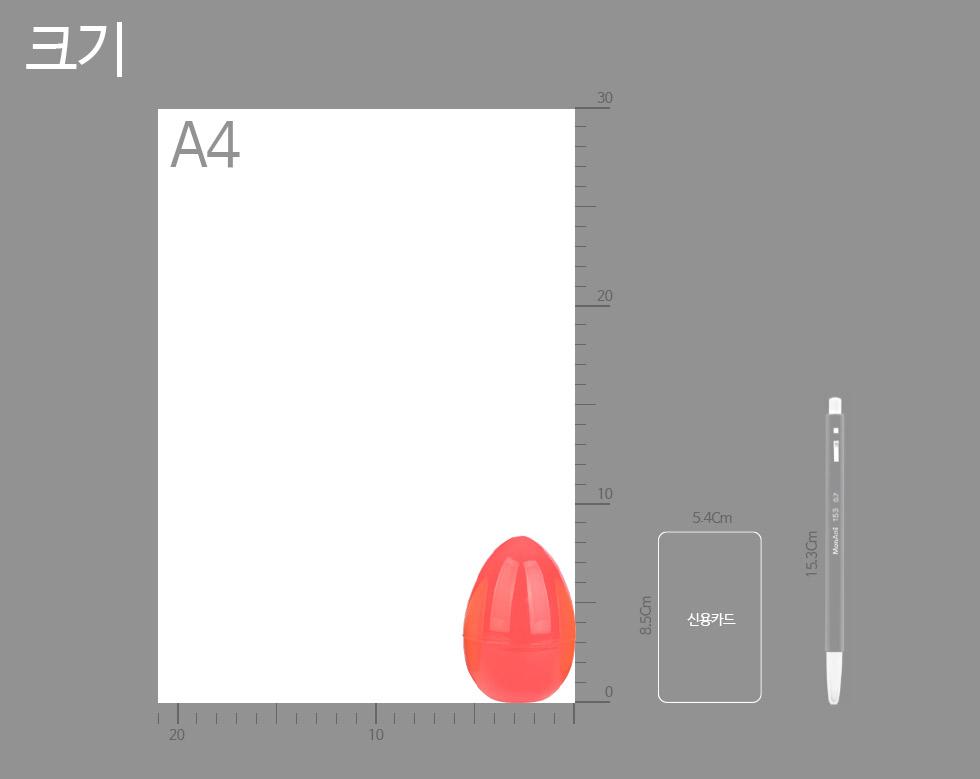 부활절 계란케이스 스탠딩 에그캡슐 (대) 5종 크기비교 카드와 비슷한 높이