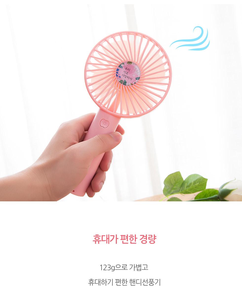 휴대용선풍기 '샬롬' 3종 휴대가 편한 경량, 123그램