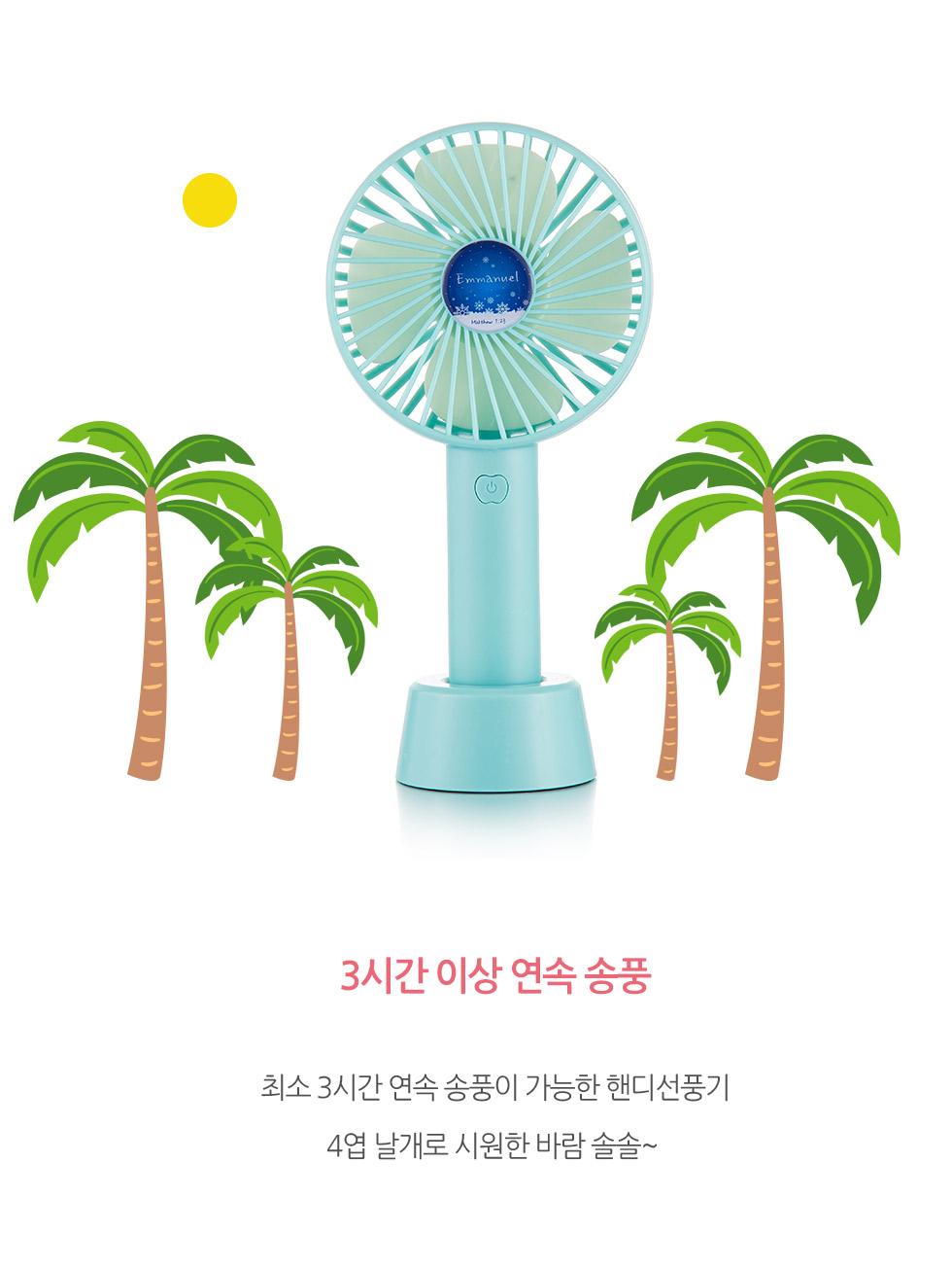 휴대용선풍기 '샬롬' 3종 최소 3시간 이상 연속 송풍이 가능한 핸디선풍기 4엽날개