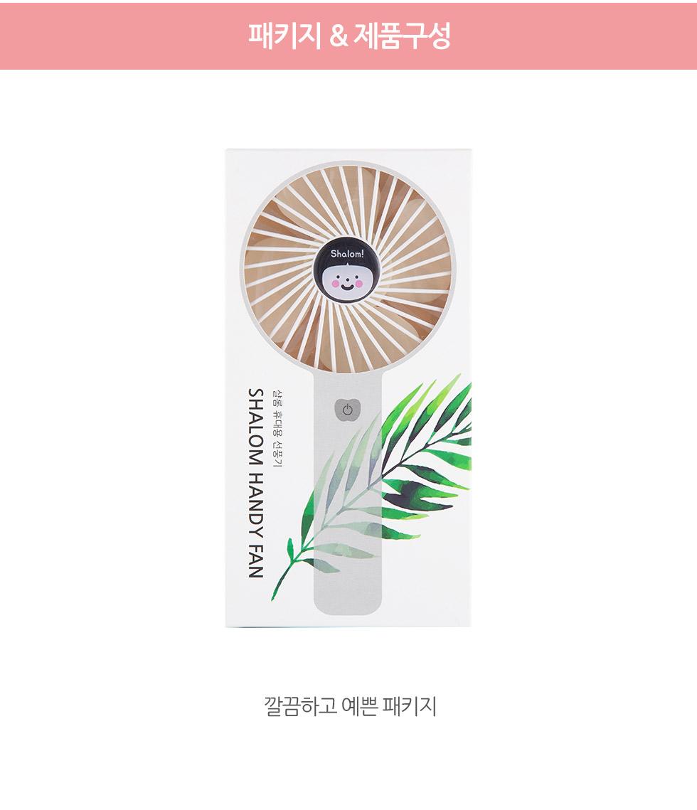 휴대용선풍기 '샬롬' 3종 깔끔하고 예쁜 패키지, 야자잎이 그려 있어요~