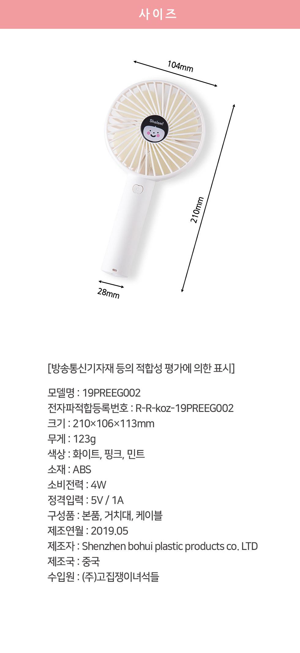 휴대용선풍기 '샬롬' 3종 사이즈 폭:10.4센티미터, 길이:21센티미터, 손잡이 지름 2.8 센티미터