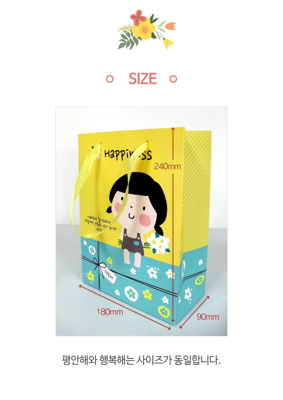말씀쇼핑백(평안해,행복해) - 크기