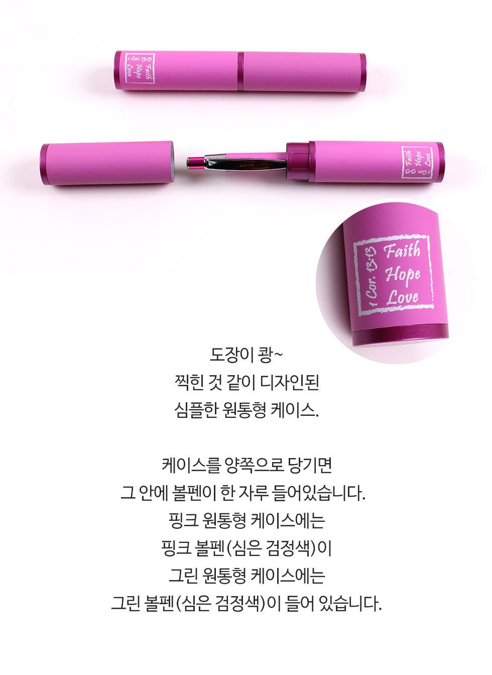 말씀볼펜 원통형케이스 - 핑크