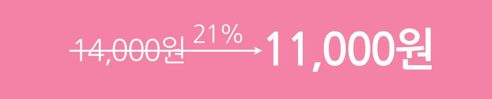 슬림텀블러 10%할인