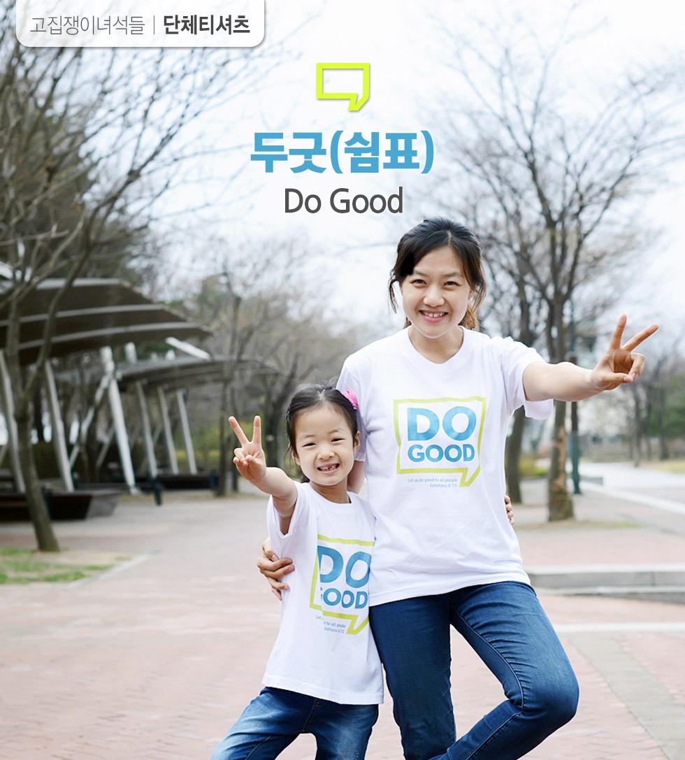 교회단체티 Do good intro