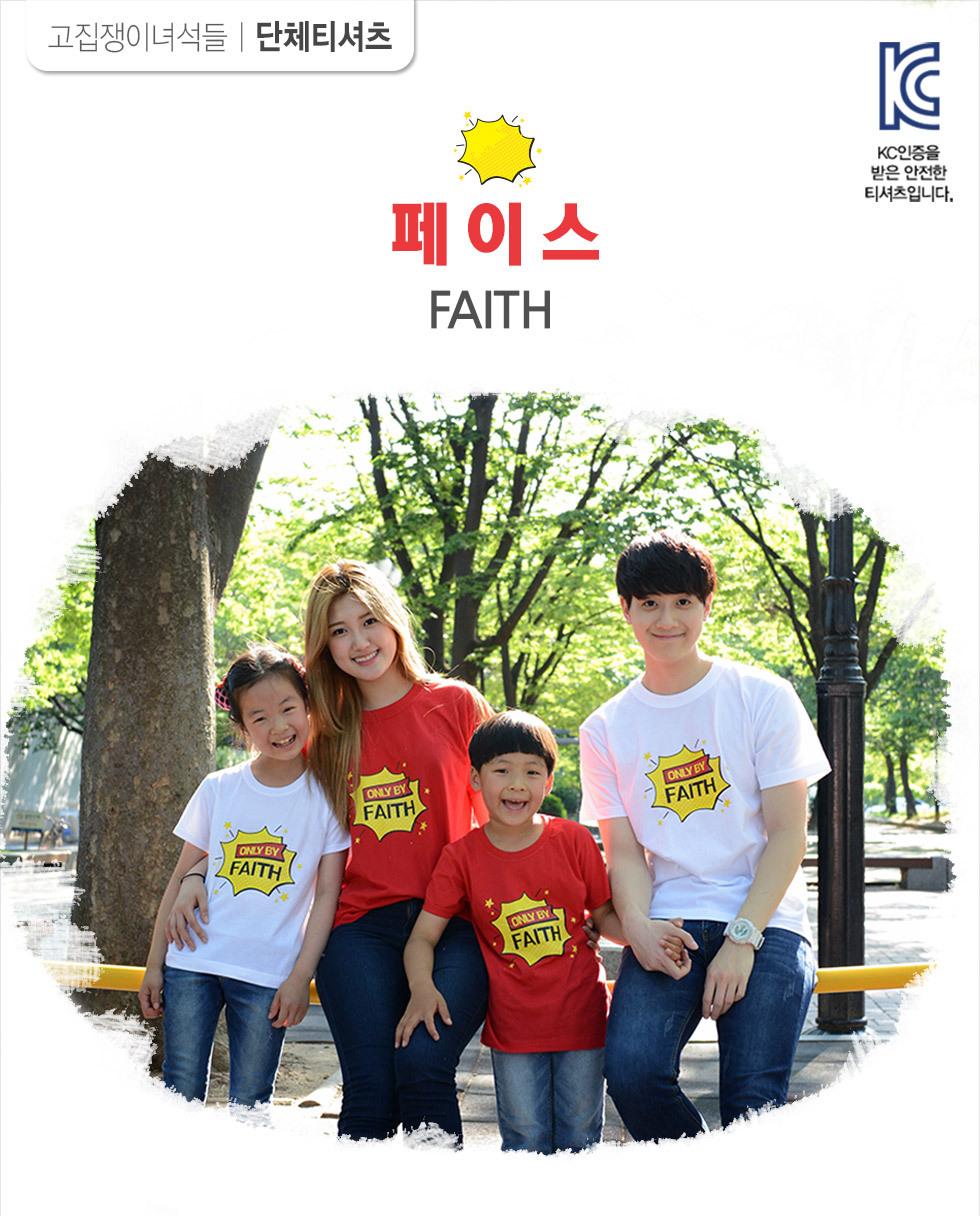 교회단체티 faith 페이스 intro