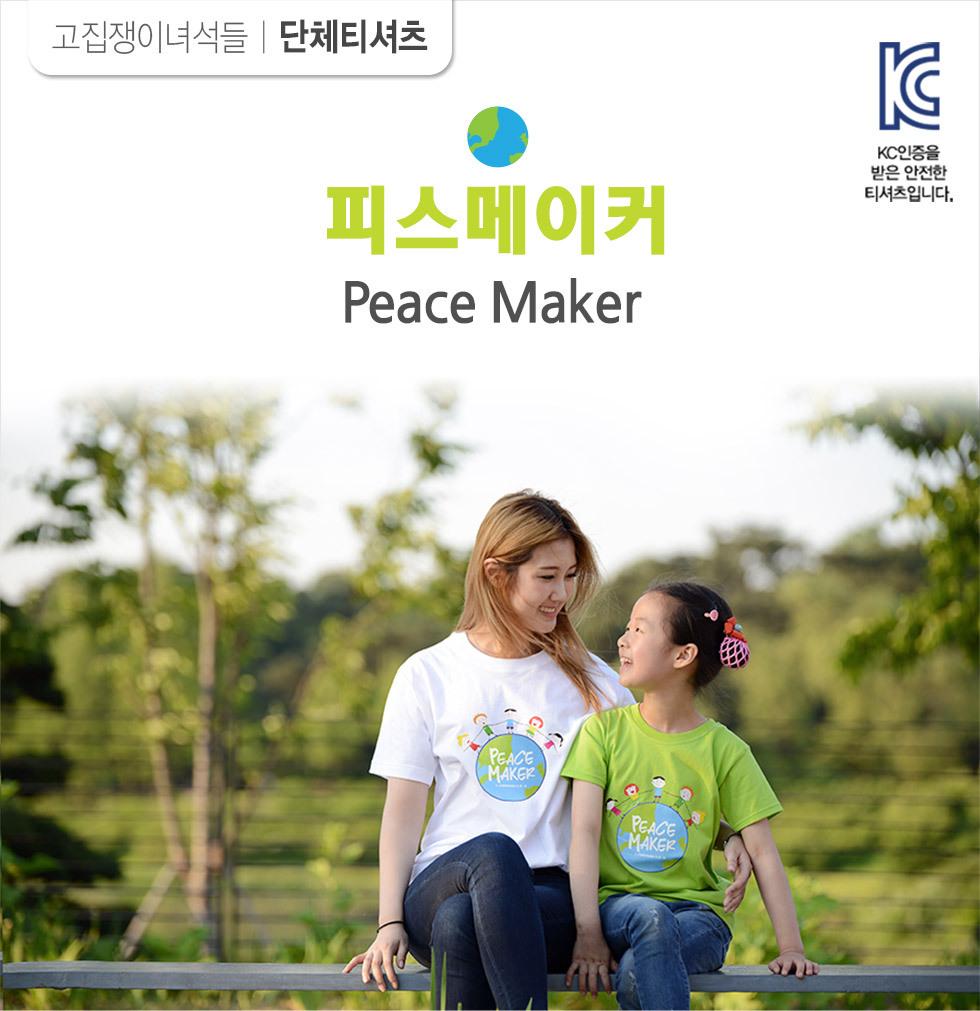 교회단체티 Peace maker 피스메이커 intro
