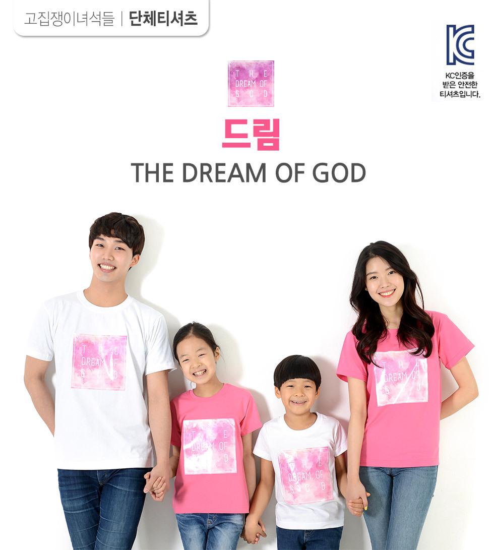 교회단체티 Dream 드림 intro
