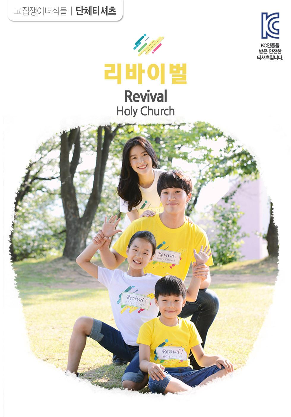 교회단체티 revival 리바이벌 intro