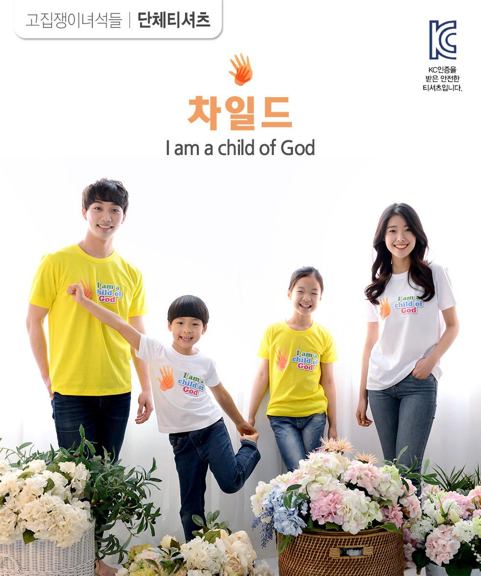 교회단체티 child 차일드 intro