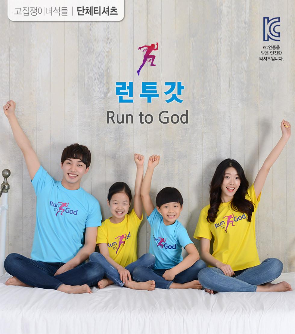 교회단체티 Run to God 런투갓 intro