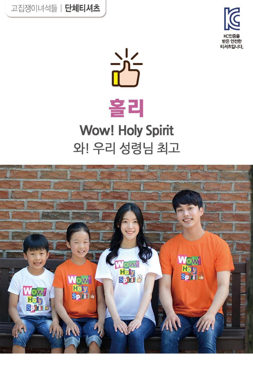 교회단체티 Holy Spirit 홀리 intro