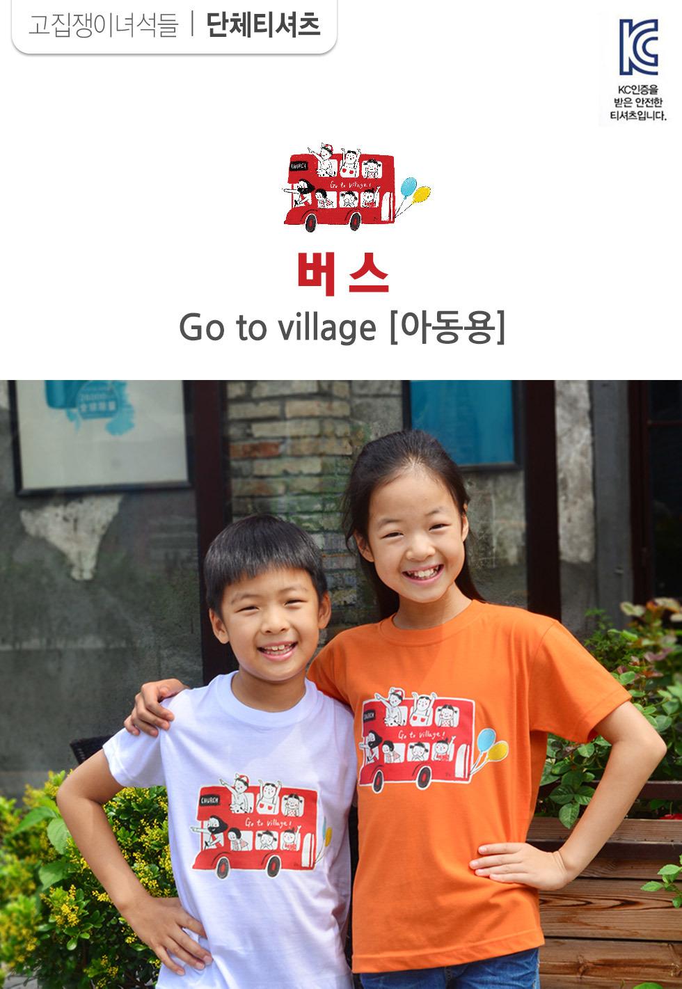 교회단체티 Go to village 버스 아동용 intro