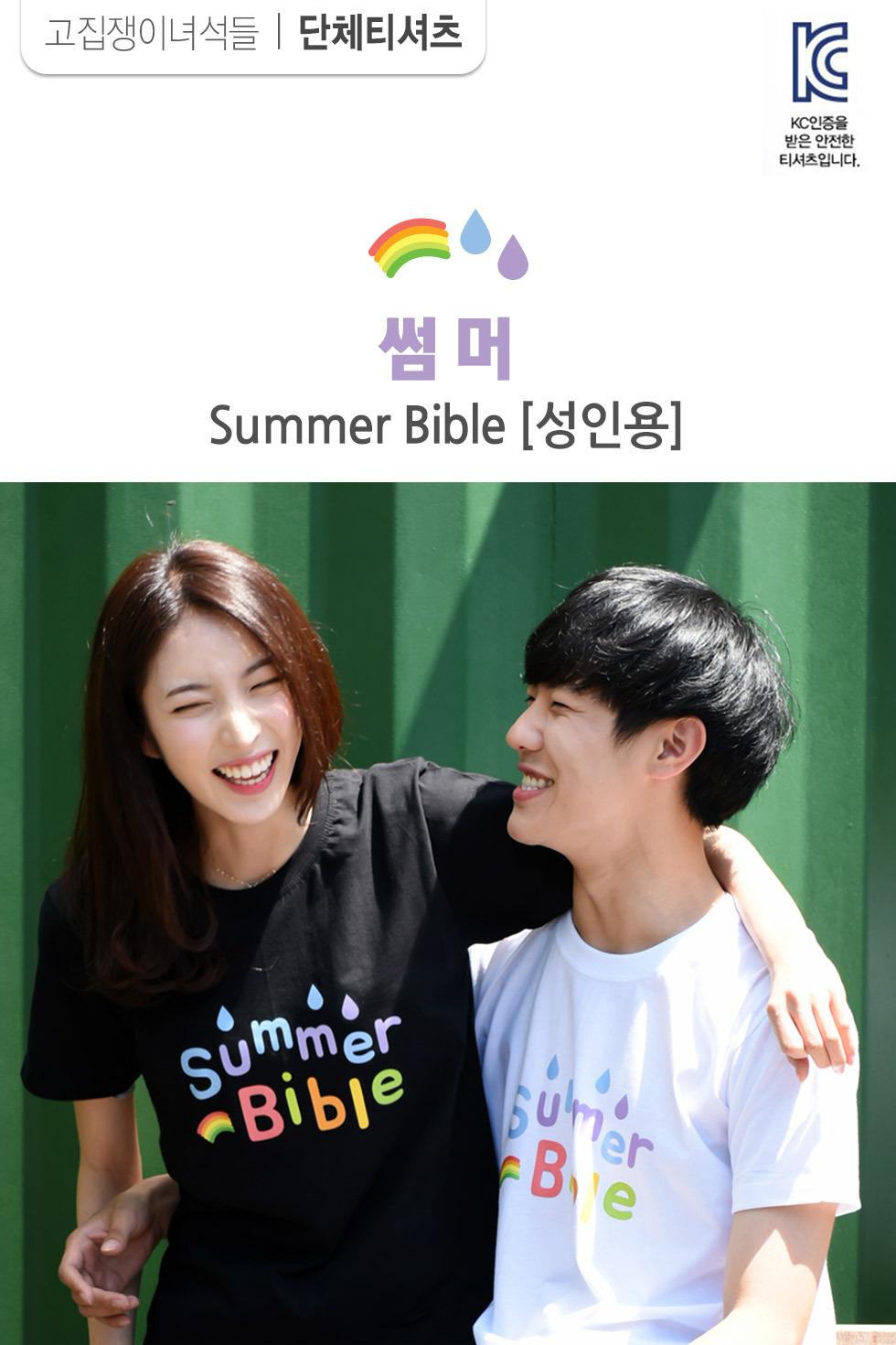 교회단체티 Summer bible 썸머 intro