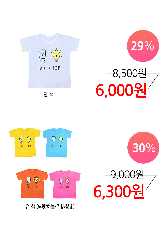 교회단체티 Salt & Light 쏠트 아동용 옵션별 가격