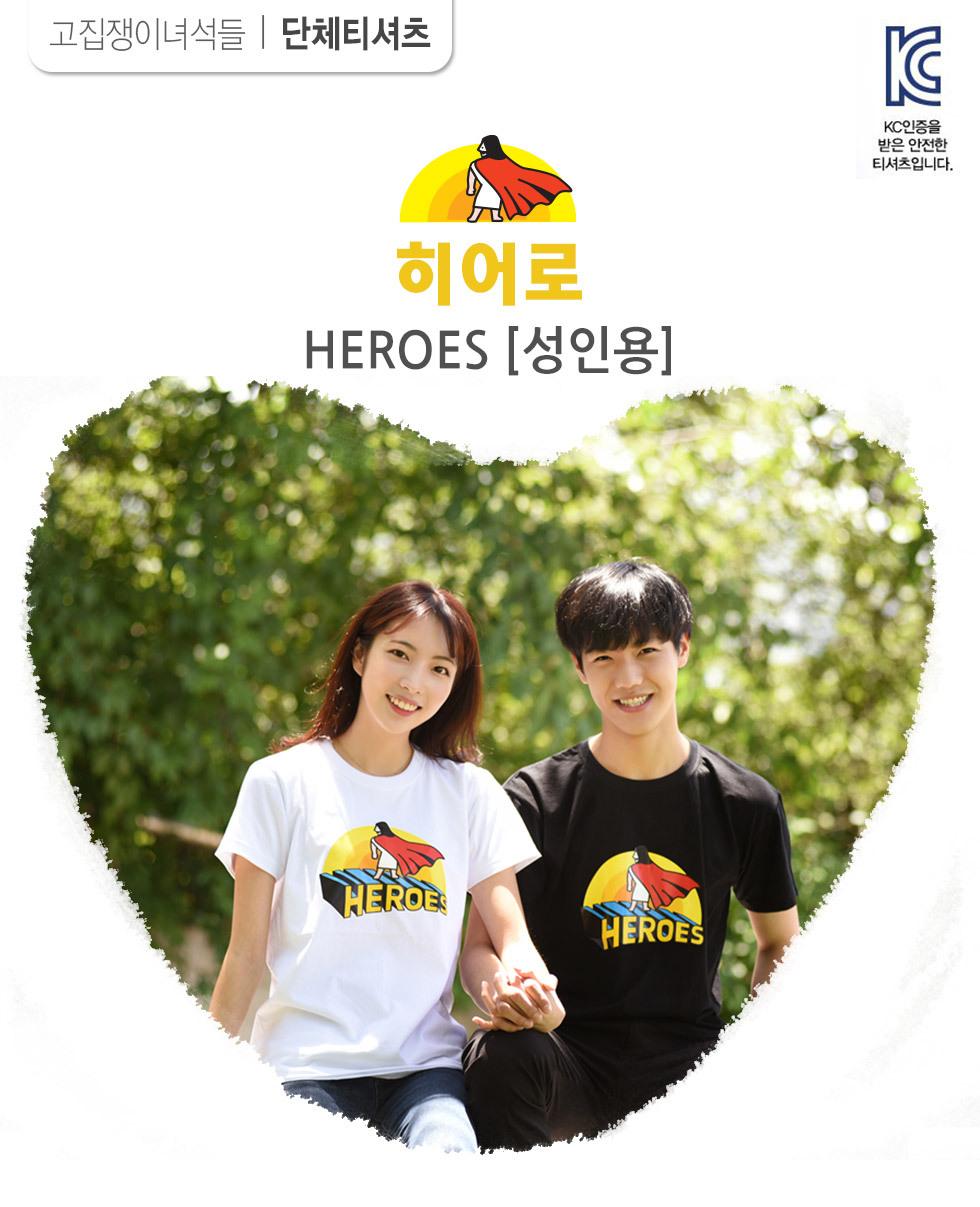 교회단체티 heroes 히어로 intro