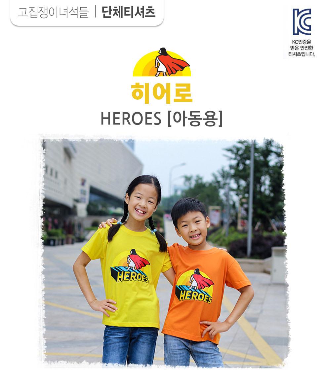교회단체티 Heroes 히어로 아동용 intro