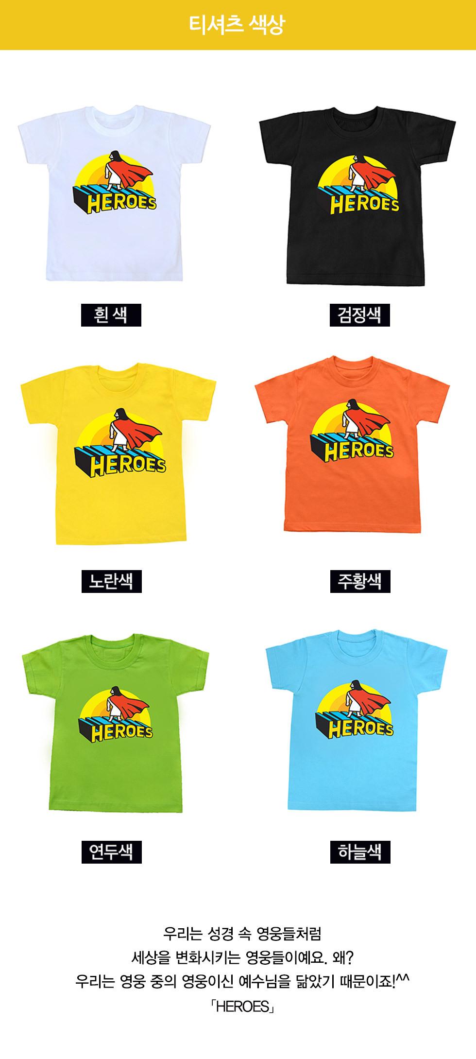 교회단체티 Heroes 히어로 아동용 옵션별 가격