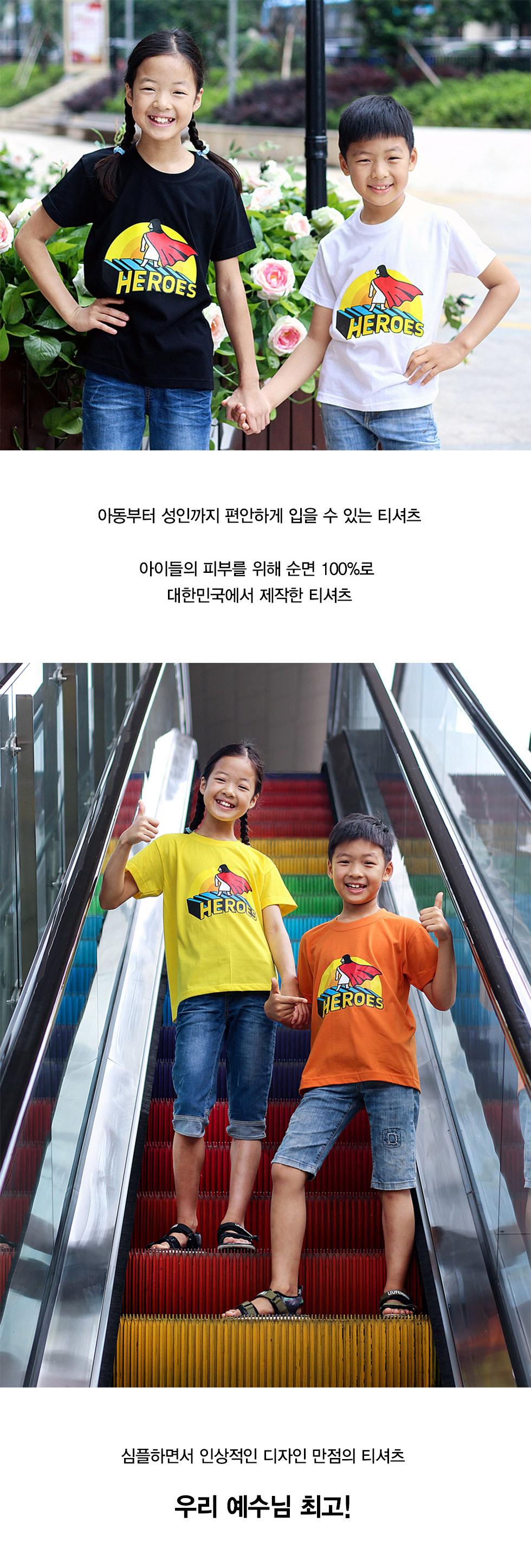 교회단체티 Heroes 히어로 아동용 특징