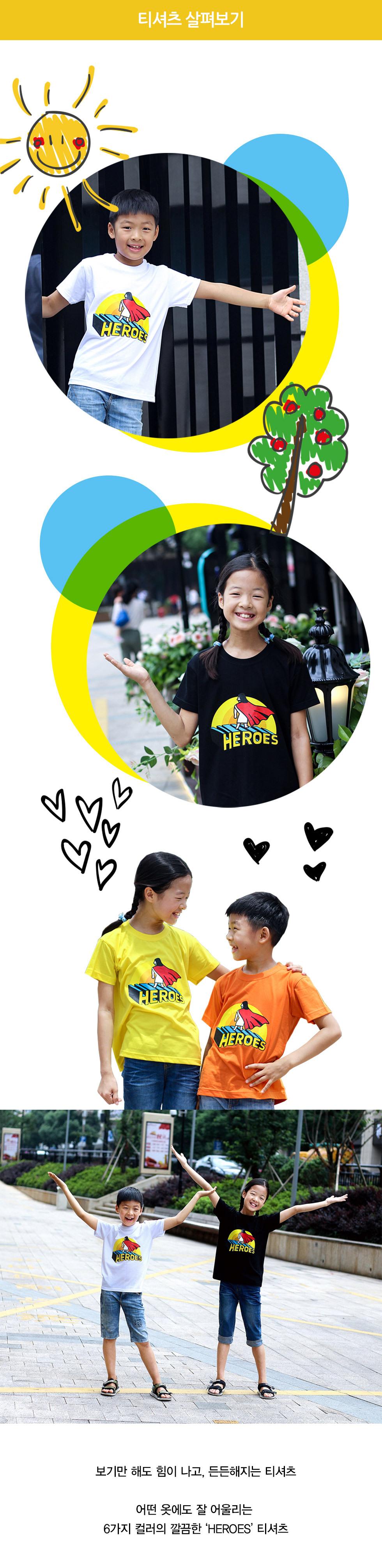 교회단체티 Heroes 히어로 아동용 살펴보기
