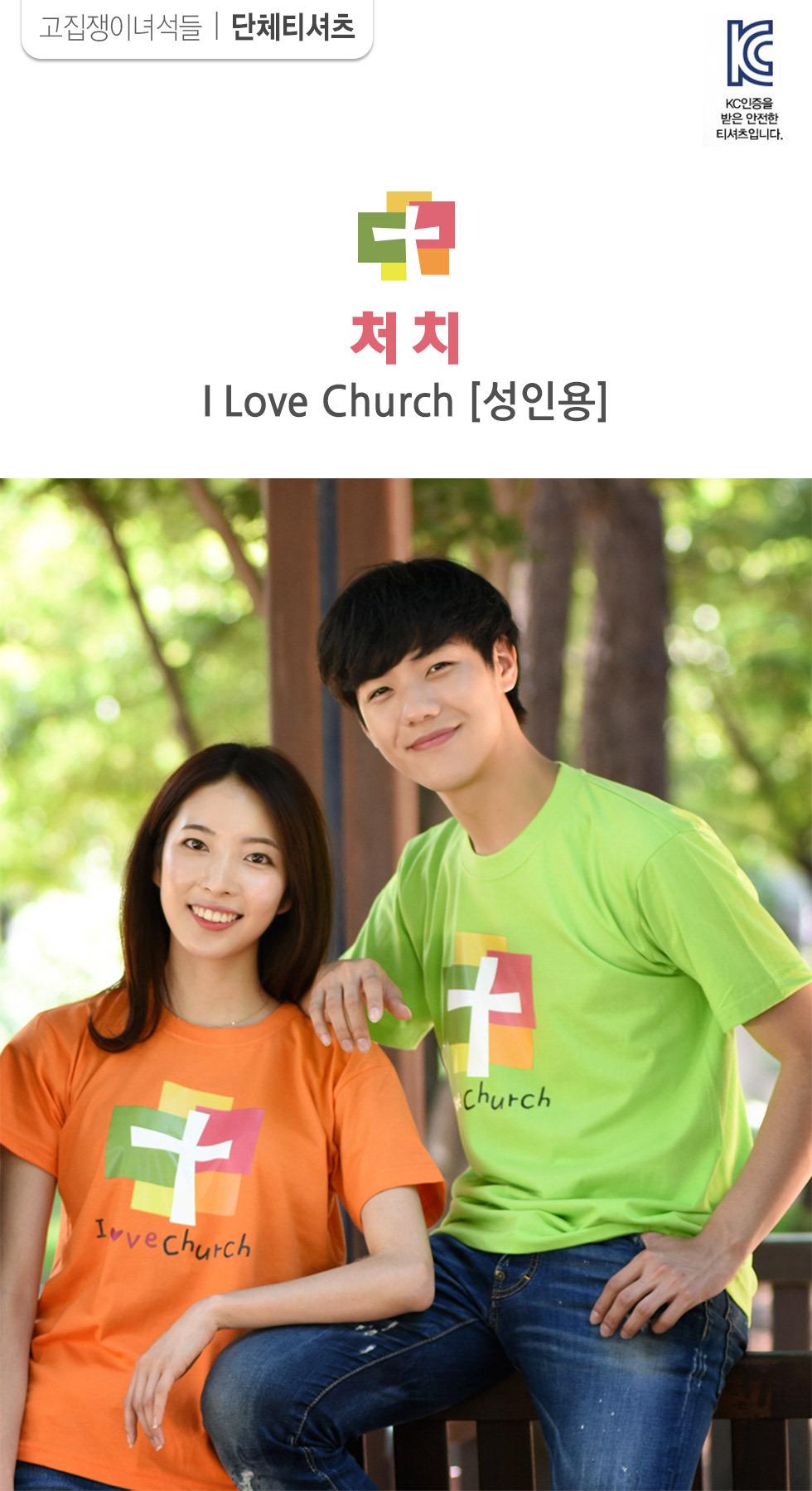 교회단체티 교회티셔츠 I Love Church 처치 intro