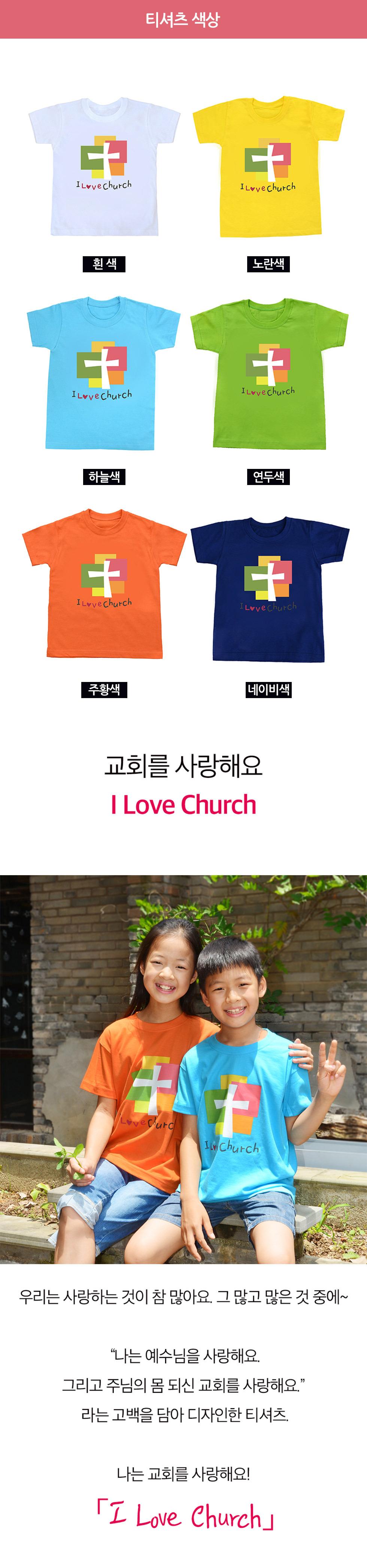교회단체티 교회티셔츠 I Love Church 처치 아동용 옵션별 가격