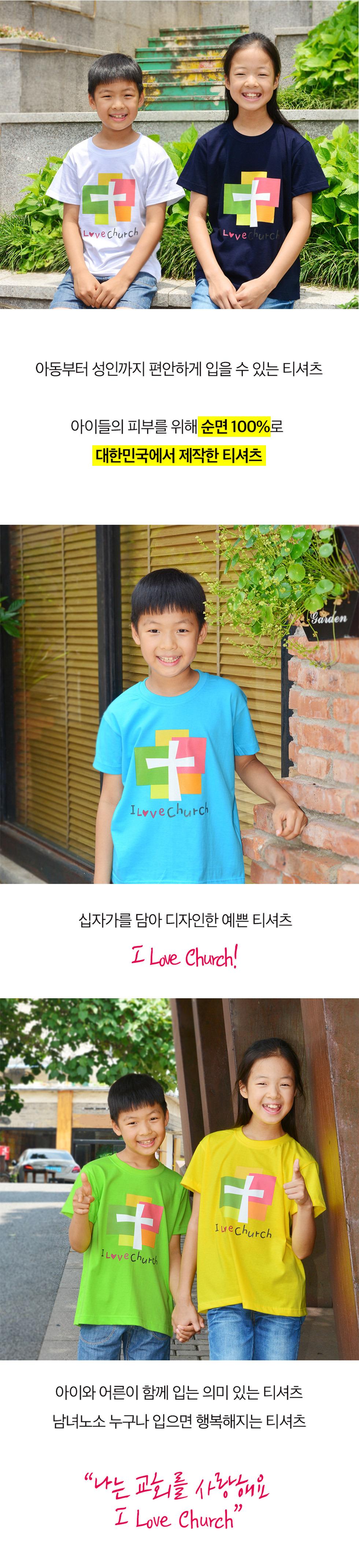 교회단체티 교회티셔츠 I Love Church 처치 아동용 특징