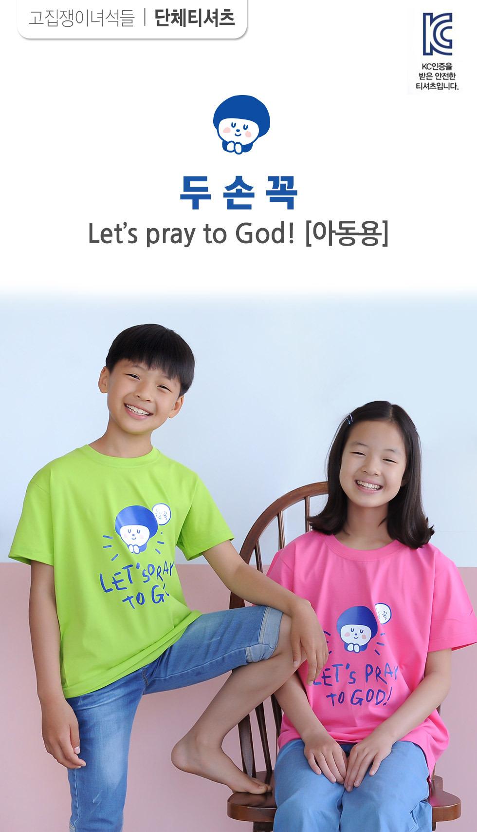 교회단체티 let's pray to God 두손꼭 아동용 intro