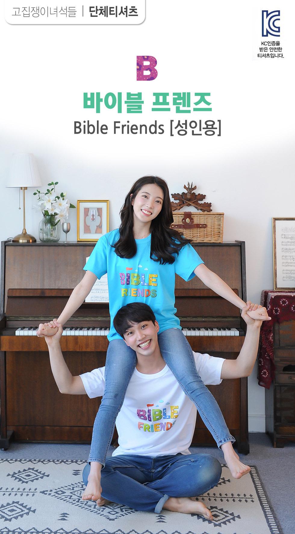 교회단체티 Bible Friends 바이블프렌즈 intro