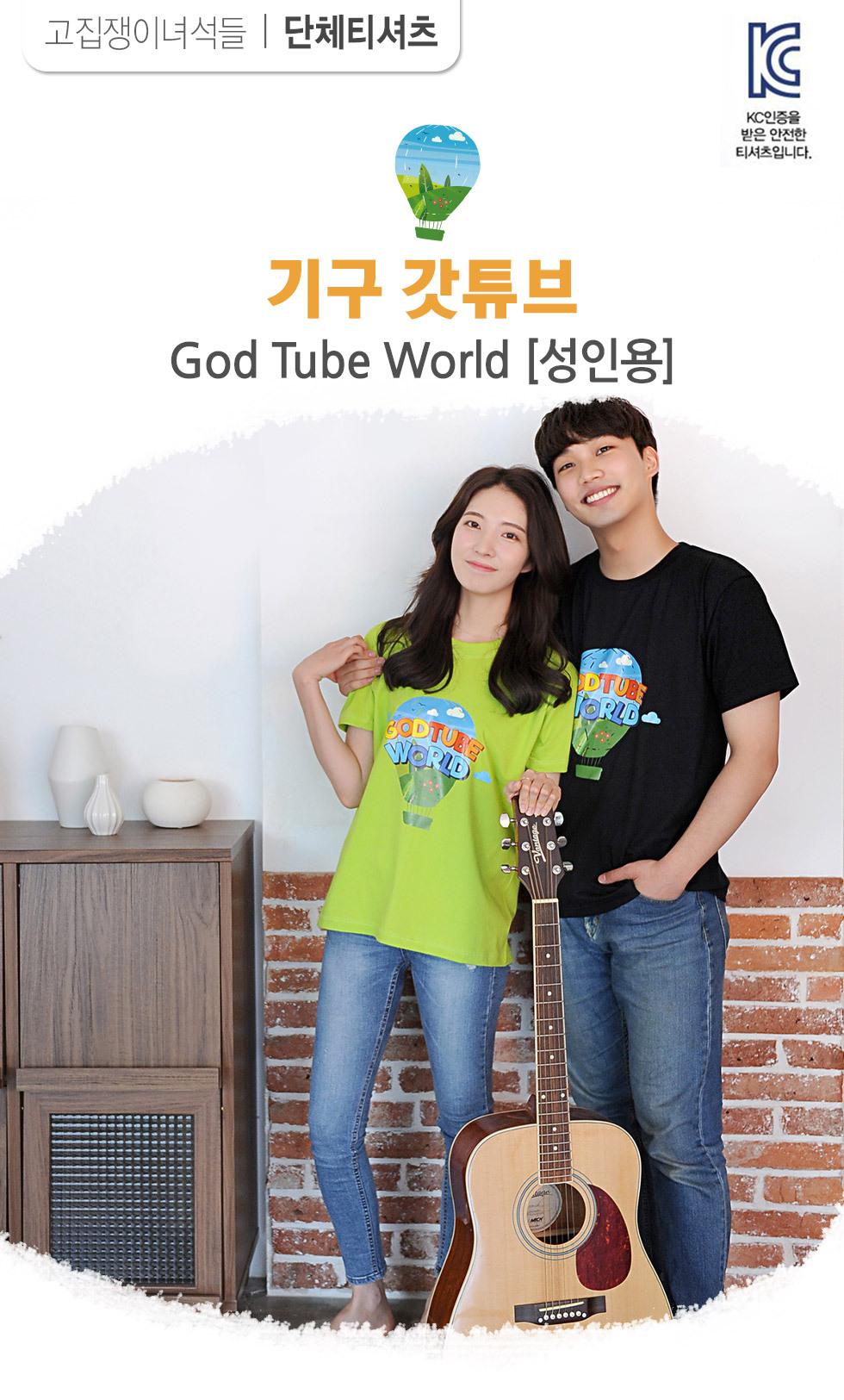 교회단체티 God Tube World 기구갓튜브 intro